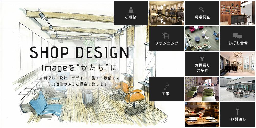 店舗探し・設計・デザイン・施工・設備まで付加価値のあるご提案を致します。